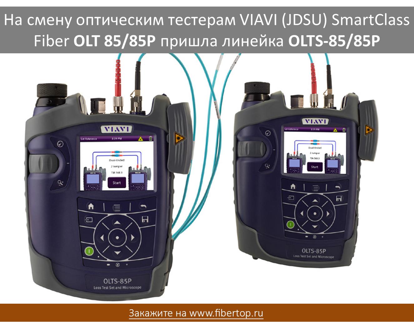 Оптические тестеры JDSU SmartClass Fiber OLT-85/85P сняты с